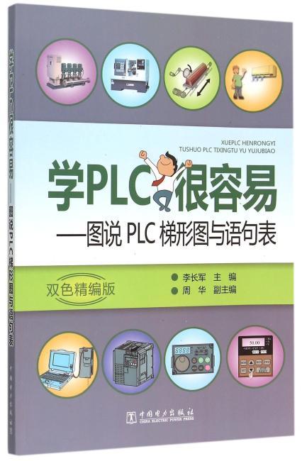 学PLC很容易——图说PLC梯形图与语句表