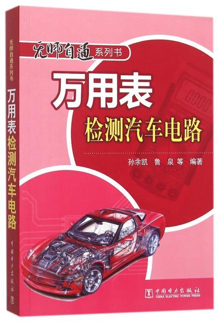 无师自通系列书 万用表检测汽车电路