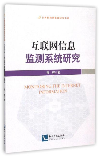 互联网信息监测系统研究