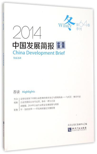 中国发展简报(第64卷)