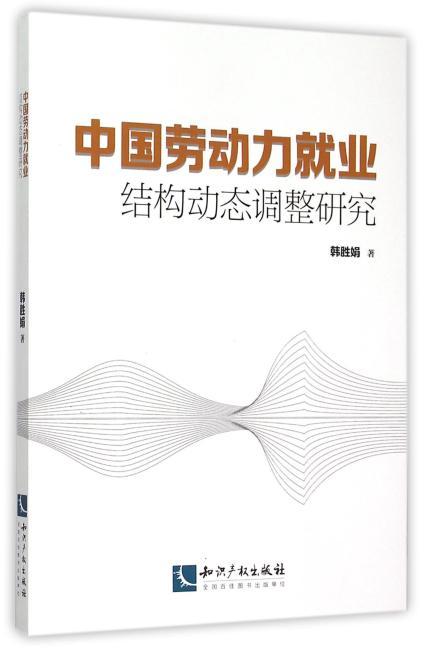 中国劳动力就业结构动态调整研究
