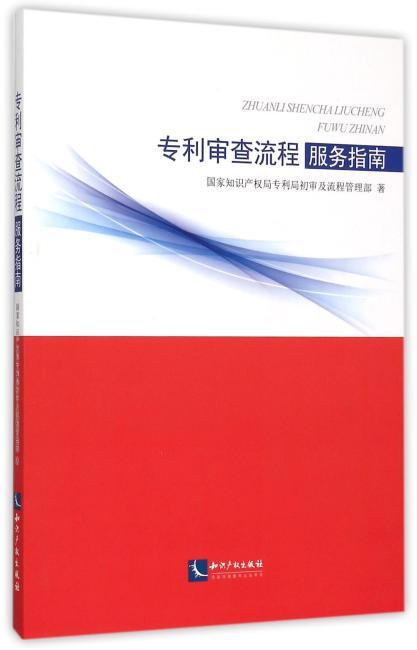 专利审查流程服务指南