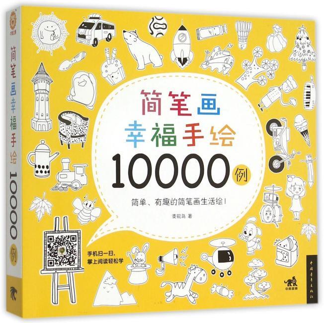 简笔画幸福手绘10000例