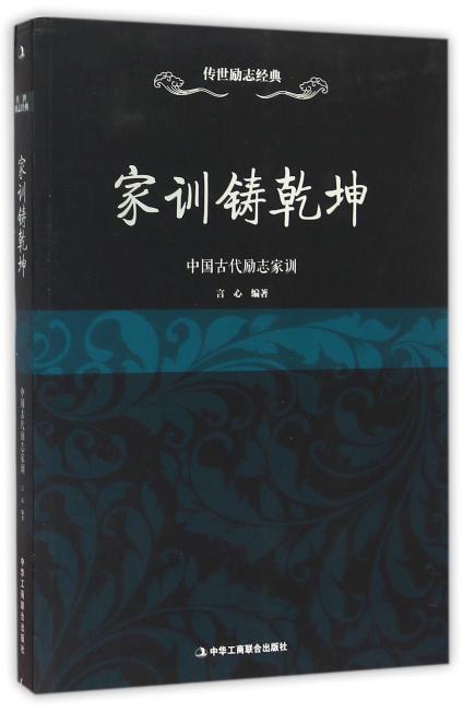 传世励志经典:家训铸乾坤—中国古代励志家训