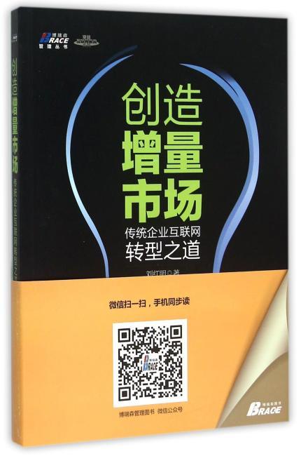 创造增量市场:传统企业互联网转型之道----博瑞森图书