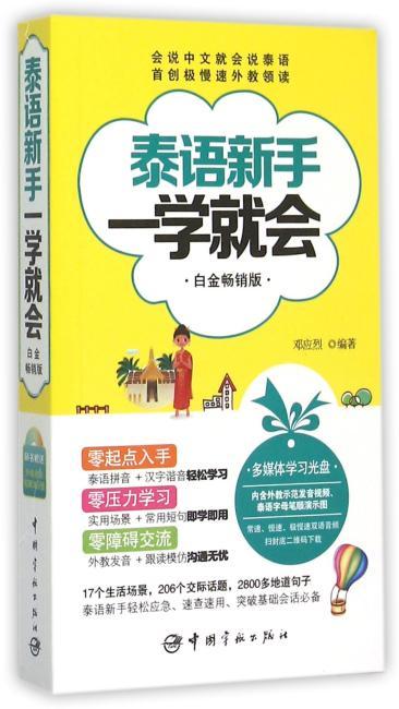 泰语新手一学就会(白金畅销版)(附赠超值泰语学习多媒体光盘:外教示范发音视频、泰语字母笔顺示意图) 会中文就会说泰语,一看就懂,一学就会!