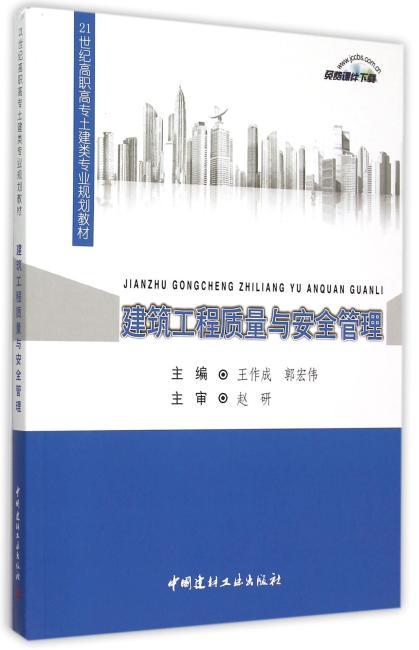 建筑工程质量与安全管理·21世纪高职高专土建类专业规划教材