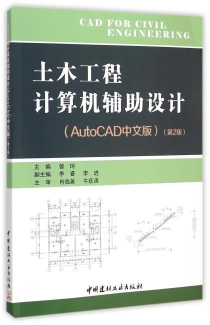 土木工程计算机辅助设计·AutoCAD中文版·第2版