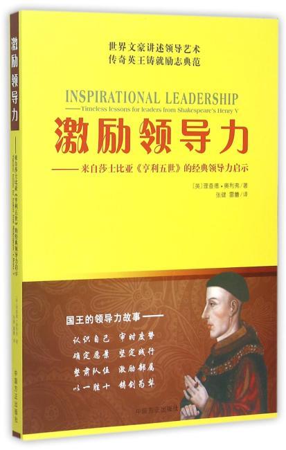 激励领导力—来自莎士比亚《亨利五世》的经典领导力启示