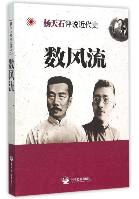 数风流—杨天石评说近代史