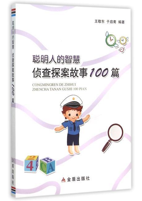 聪明人的智慧·侦查探案故事100篇