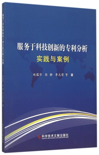 服务于科技创新的专利分析实践与案例