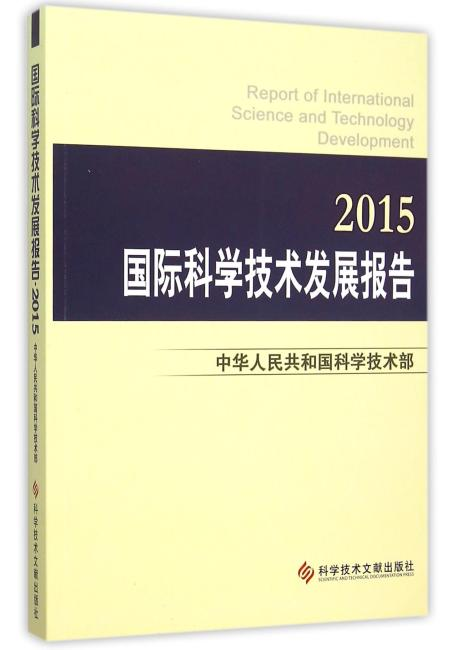 国际科学技术发展报告2015