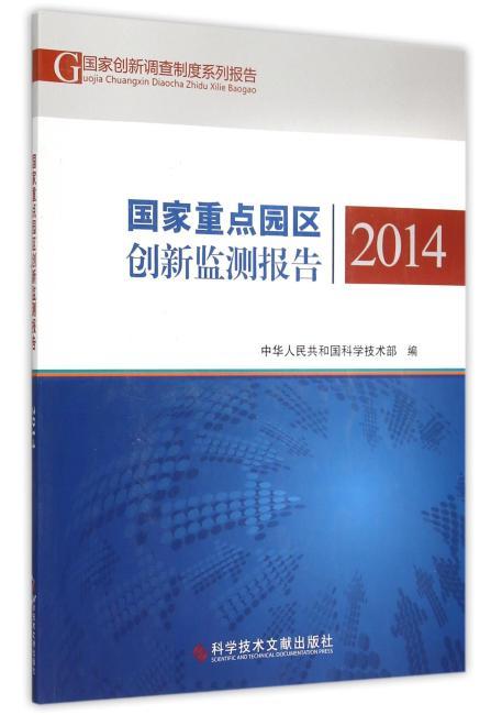 国家重点园区创新监测报告2014