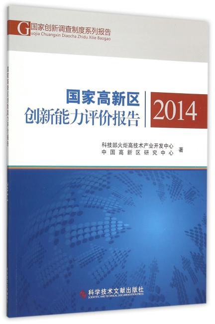 国家高新区创新能力评价报告2014