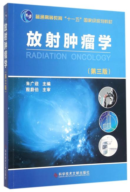 放射肿瘤学(第三版)