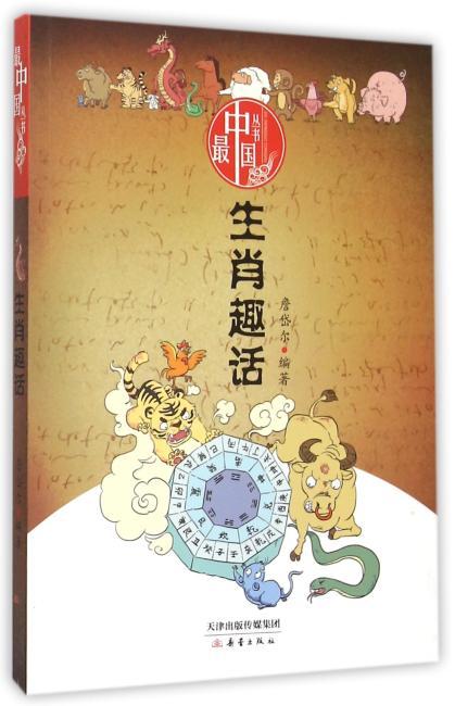 最中国丛书——生肖趣话