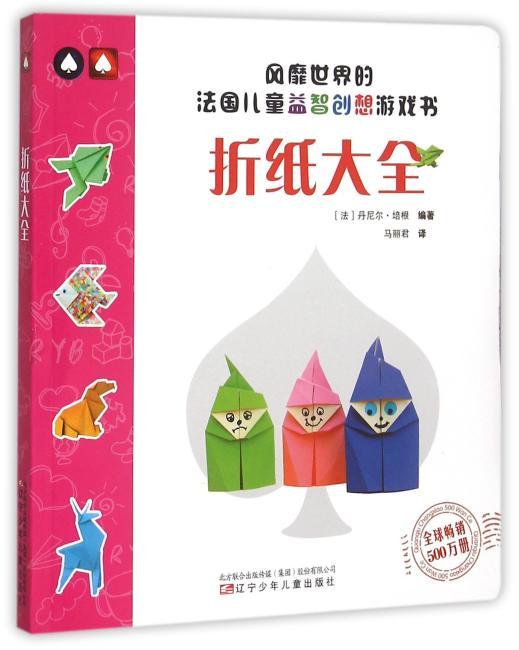 风靡世界的法国儿童益智创想游戏书——折纸大全