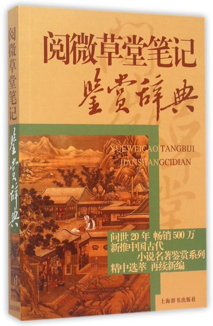 中国古代小说名著鉴赏辞典·阅微草堂笔记鉴赏辞典