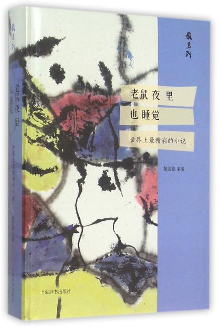 最系列·老鼠夜里也睡觉——世界上最精彩的小说