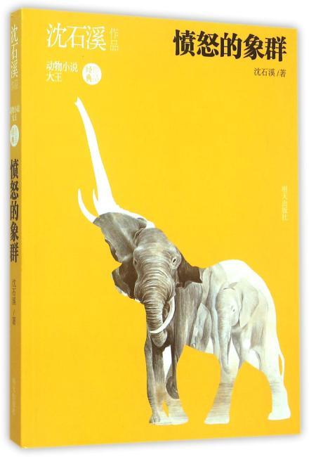 沈石溪作品-愤怒的象群