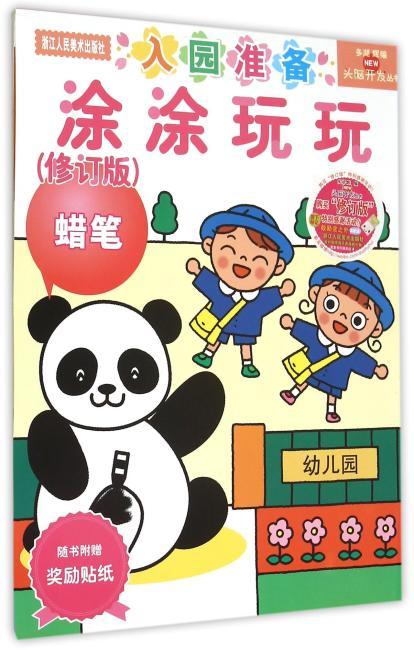 多湖辉新头脑开发丛书:涂涂玩玩(修订版)2~4岁
