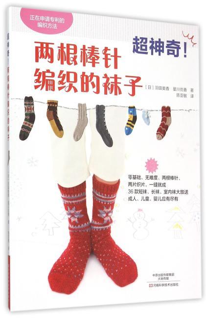 超神奇!两根棒针编织的袜子