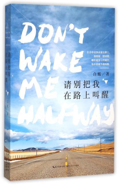请别把我在路上叫醒