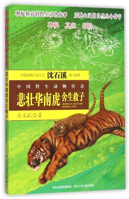 中国野生动物传奇-悲壮华南虎舍生救子