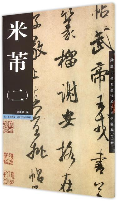 历代经典墨迹放大系列图典.第1辑.米芾.2