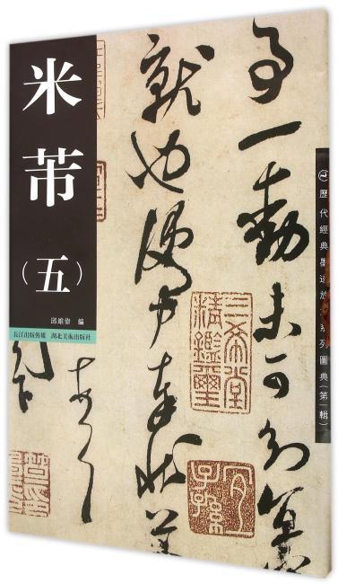 历代经典墨迹放大系列图典.第1辑.米芾.5