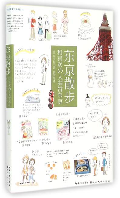 城市绘本·东京散步:和喜欢的人共赏东京
