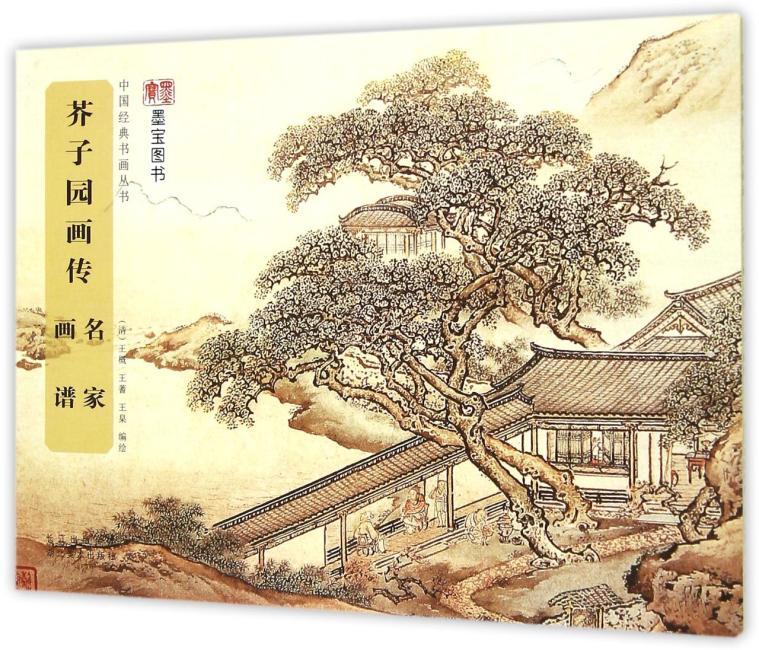 中国经典书画丛书——芥子园画传·名家画谱