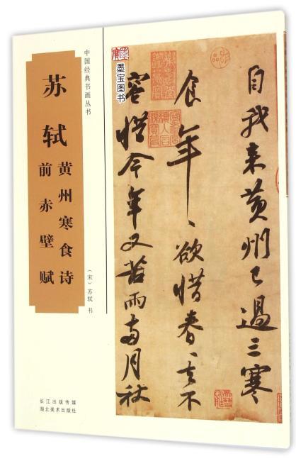 中国经典书画丛书·苏轼黄州寒食诗、前赤壁赋