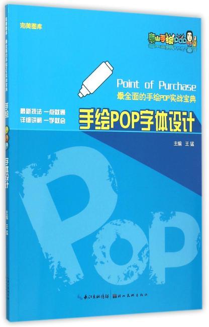完美图库·最全面的手绘POP实战宝典·手绘POP字体设计
