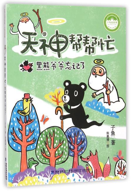 台湾儿童文学馆?子鱼说故事——天神帮帮忙?黑熊爷爷忘记了