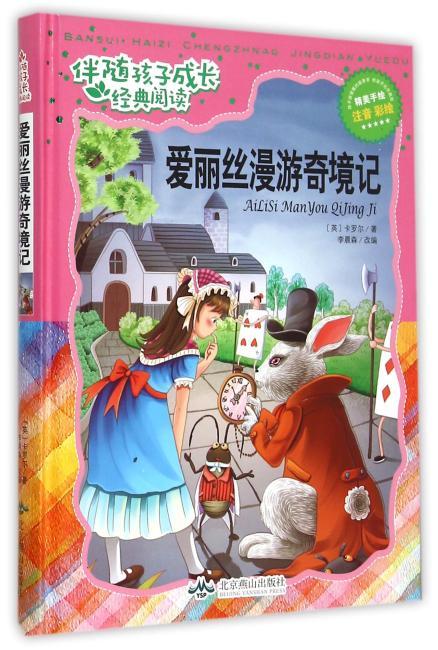 伴随孩子成长经典阅读:爱丽丝漫游奇境记(精美手绘注音版)
