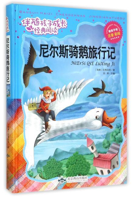 伴随孩子成长经典阅读:尼尔斯骑鹅旅行记(精美手绘注音版)