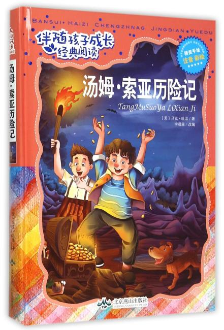 伴随孩子成长经典阅读:汤姆·亚索历险记(精美手绘注音版)