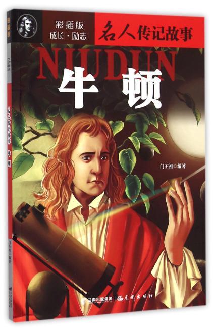 成长·励志名人传记故事《牛顿》