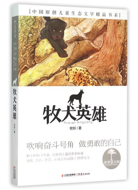 青青望天树·中国原创儿童生态文学精品书系:牧犬英雄