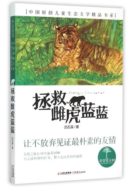 青青望天树·中国原创儿童生态文学精品书系:拯救雌虎蓝蓝