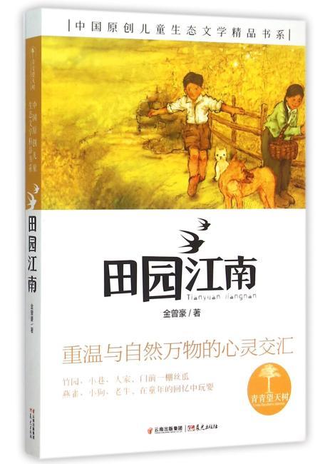 青青望天树·中国原创儿童生态文学精品书系:田园江南