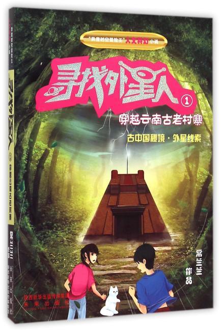 """寻找外星人(套装共四册)(""""异度时空冒险王""""人文科幻小说系列)"""