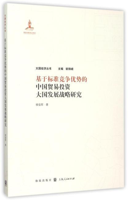 基于标准竞争优势的中国贸易投资大国发展战略研究