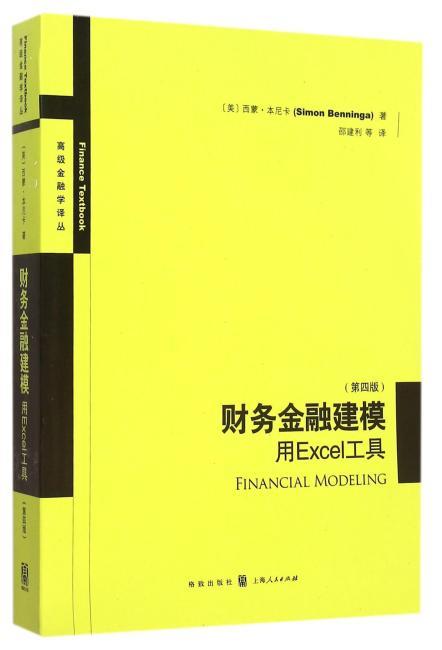 财务金融建模——用Excel工具(第四版)