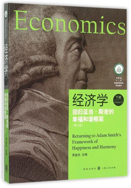 经济学:回归亚当·斯密的幸福和谐框架(第3版·下册)