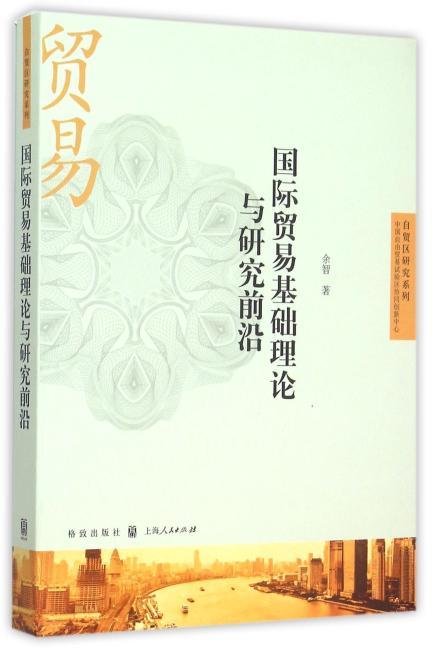 国际贸易基础理论与研究前沿