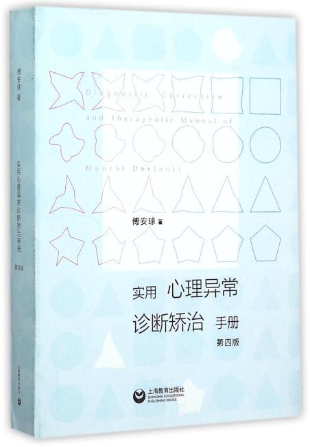 实用心理异常诊断矫治手册(第四版)