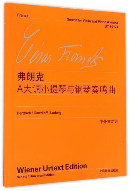 弗朗克A大调小提琴与钢琴奏鸣曲